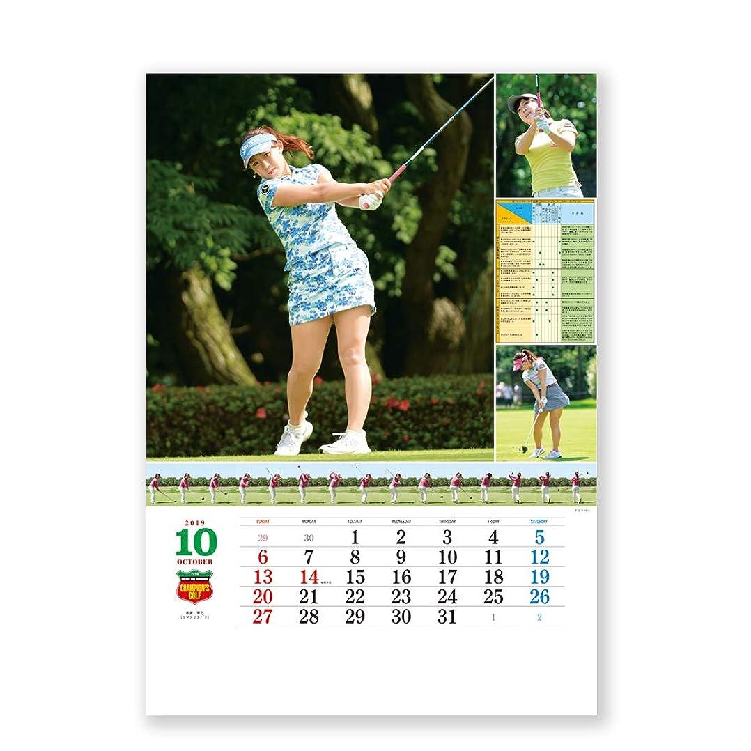 一杯管理者合法新日本カレンダー 2019年 チャンピオンズゴルフ カレンダー 壁掛け NK129 (2019年 1月始まり)