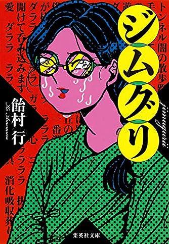 ジムグリ (集英社文庫)