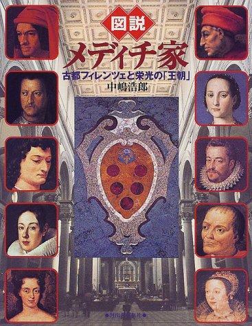 図説 メディチ家―古都フィレンツェと栄光の「王朝」 (ふくろうの本)