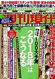 週刊現代 2017年 12/30 号 [雑誌]
