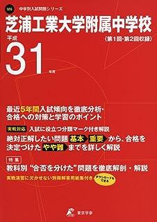 芝浦工業大学附属中学校 平成31年度用 【過去5年分収録】 (中学別入試問題シリーズM6)