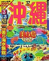るるぶ沖縄'17 (国内シリーズ)