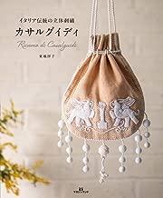 イタリア伝統の立体刺繍カサルグイディ