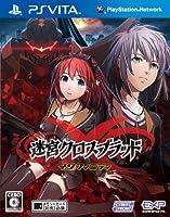 迷宮クロスブラッド∞ (インフィニティ) - PS Vita