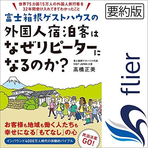 『富士箱根ゲストハウスの外国人宿泊客はなぜリピーターになるのか?』のカバーアート