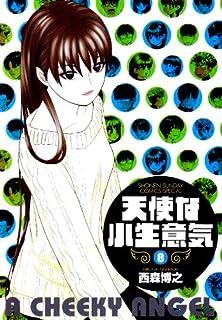 天使な小生意気 〔ワイド版〕8 (少年サンデーコミックススペシャル)
