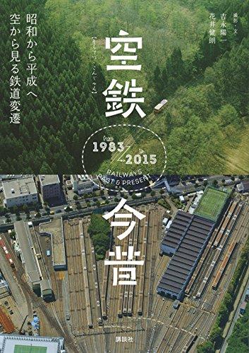 空鉄今昔 昭和から平成へ 空から見る鉄道変遷の詳細を見る