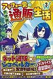 アラフォー男の異世界通販生活3 (ツギクルブックス)