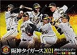 ハゴロモ 卓上 阪神タイガース週めくり 2021年 カレンダー CL-559
