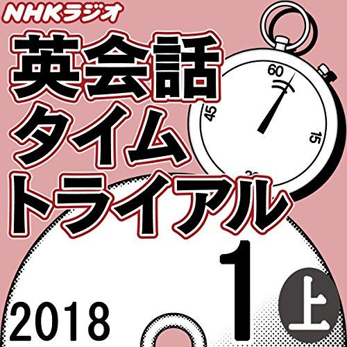 『NHK 英会話タイムトライアル 2018年1月号(上)』のカバーアート