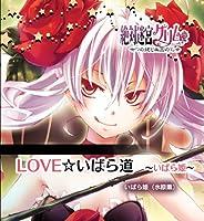 絶対迷宮グリム キャラクターコンセプトCD Vol.7 「LOVE☆いばら道~いばら姫~」 / いばら姫(水原薫)