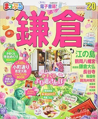 まっぷる 鎌倉 江の島'20 (マップルマガジン 関東 13)