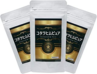 【3袋セット】URECI コタラヒムピュア (120粒入) コタラヒムブツ コタラヒム 国産 サプリ サプリメント