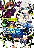 魔法少女リリカルなのはINNOCENT(3) (角川コミックス・エース)