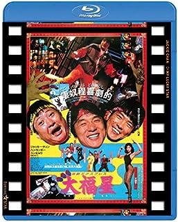香港発活劇エクスプレス 大福星 日本劇場公開版 [Blu-ray]