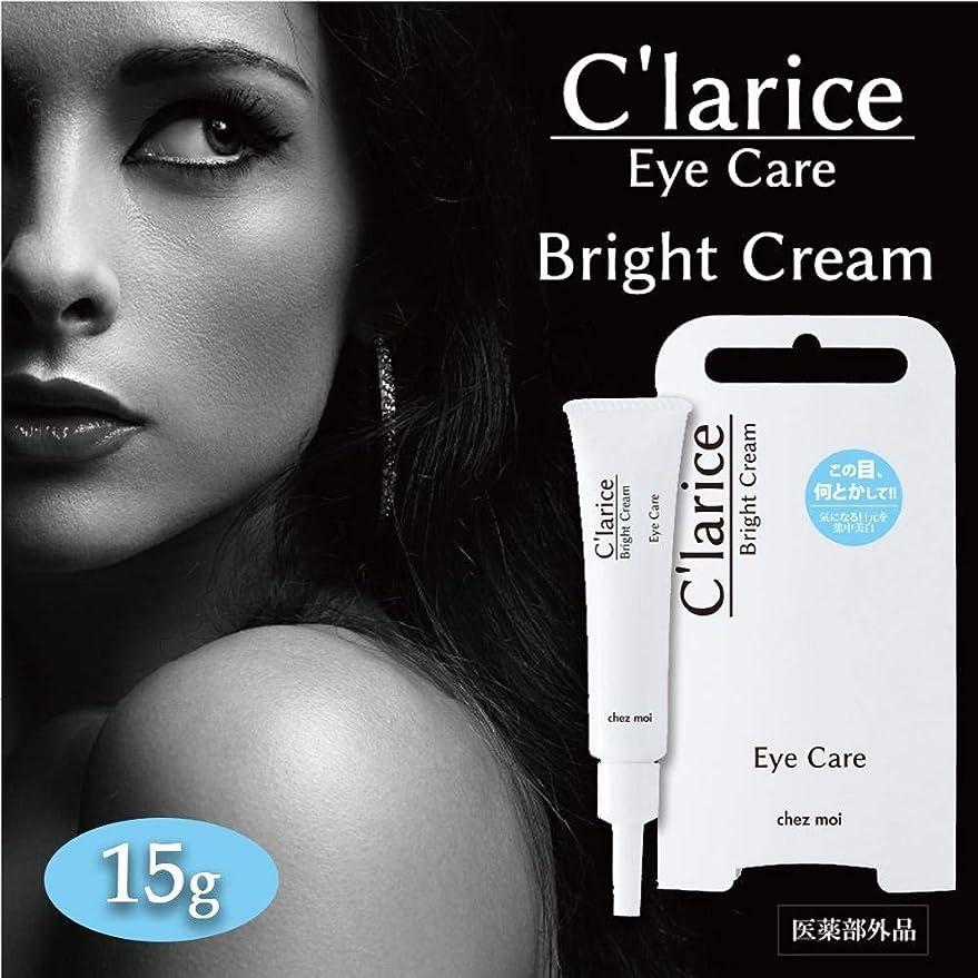 用心深い転用プレミアC'larice(クラリス) Eye Care ‐Bright Cream‐(ブライトクリーム) 医薬部外品 15g