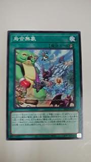 遊戯王OCG烏合無象 ノーマル20TP-JP315 最新トーナメントパック封入カード