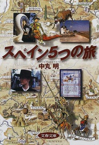 スペイン5つの旅 (文春文庫)の詳細を見る
