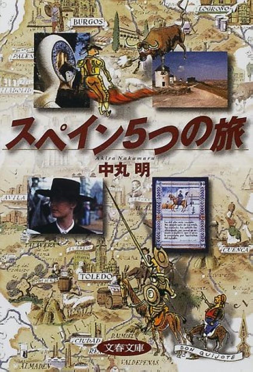 贅沢なクライマックスロードブロッキングスペイン5つの旅 (文春文庫)
