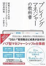 表紙: プレイングマネジャーの教科書   田島 弓子