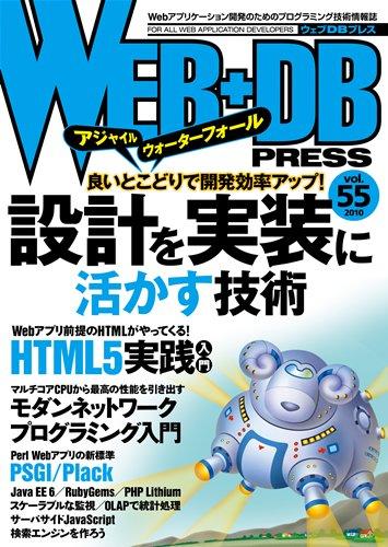 WEB+DB PRESS Vol.55の詳細を見る