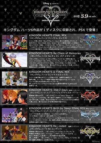キングダムハーツ-HD1.5+2.5リミックス-PS4