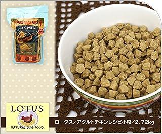 ロータス LOTUS アダルトチキンレシピ小粒 2.72kg