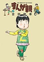 表紙: まんが親(2) (ビッグコミックススペシャル) | 吉田戦車