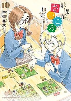 [中道裕大]の放課後さいころ倶楽部(10) (ゲッサン少年サンデーコミックス)
