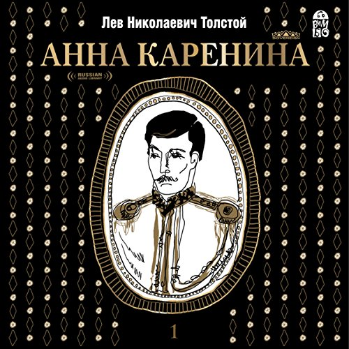 Anna Karenina Vol. 1 audiobook cover art
