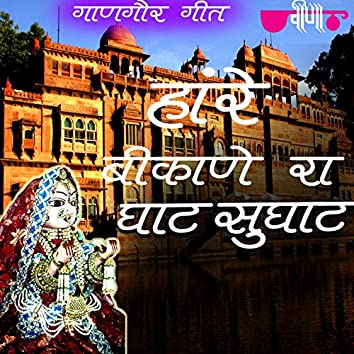 Hanre Bikane Ra Ghat Sughat