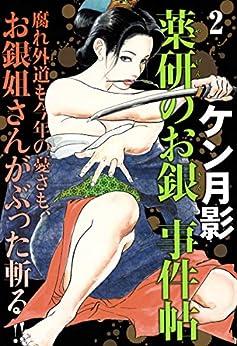 [ケン月影]の薬研のお銀事件帖(2)