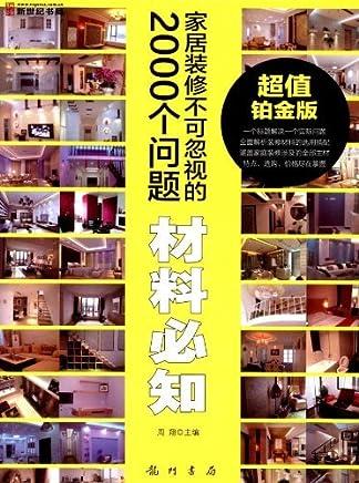 家居装修不可忽视的2000个问题-材料必知(套装第一册)