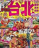 まっぷる 台北 mini '16 (まっぷるマガジン)