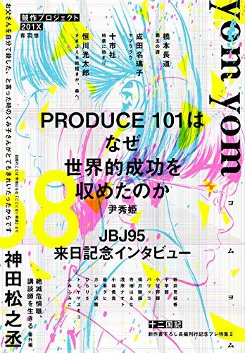 [画像:yom yom vol.58(2019年10月号)[雑誌]]