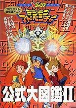 TV Anime & Movie anime Digimon Adventure Official Encyclopedia (2) (V Jump books - Anime series) (2000) ISBN: 4087790622 [Japanese Import]