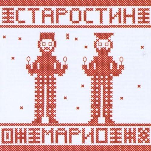 Sergei Starostin & Mario