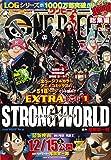 ONE PIECE 総集編 EXTRA LOG 1 STRONG WORLD (集英社マンガ総集編シリーズ)