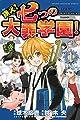 迷え!七つの大罪学園!(1) (講談社コミックス)