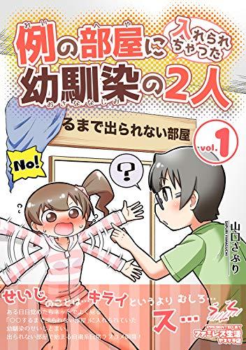 [山口さぷり] 例の部屋に入れられちゃった幼馴染の2人vol.1