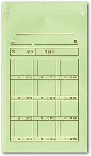 菅公工業 ハイパワー 角8月謝 ファスナータイプ 50枚 シ726