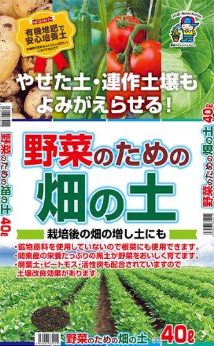あかぎ園芸 野菜のための 畑の土 40L