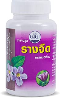 100 Capsules @250 mg Thunbergia laurifolia Capsules, Herbal Reduces Internal Temperature, Hangover and Helps to Eliminate Toxicity in Your Body.