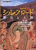 講談社版 新シルクロード 歴史と人物〈第7巻〉仏教の来た道―朱のベゼクリク大画廊と玄奘三蔵の旅 (講談社DVD BOOK)