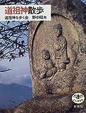 道祖神散歩 (とんぼの本)