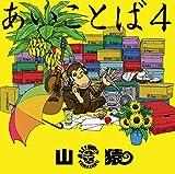あいことば4(初回生産限定盤)(DVD付)