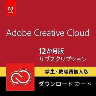 Adobe Creative Cloud(アドビ クリエイティブ クラウド) コンプリート|学生・教職員個人版|12か月版|Windows/Mac対応|パッケージ(カード)コード版