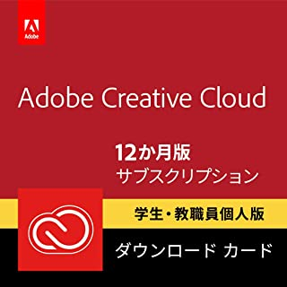 Adobe Creative Cloud(アドビ クリエイティブ クラウド) コンプリート|学生・教職員個人版|12か月版|パッケージ(カード)コード版