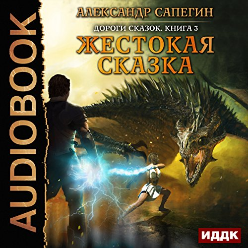 Roads of Fairy Tales III. The Cruel Tale [Russian Edition] audiobook cover art