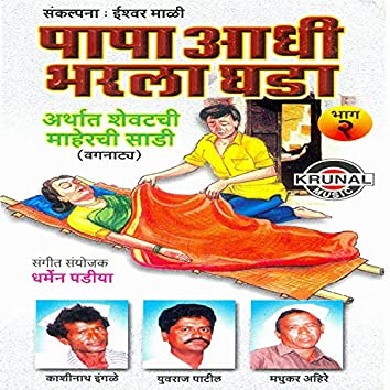 Papa Aadhi Bharla Ghada Part-2